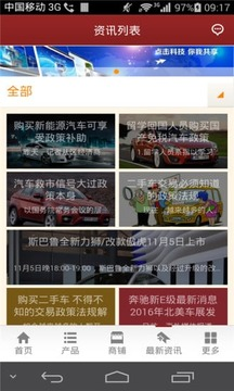 中国汽车交易平台