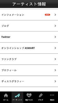 アミュモバ for Android