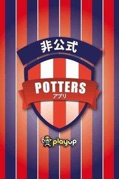 Potters アプリケーション