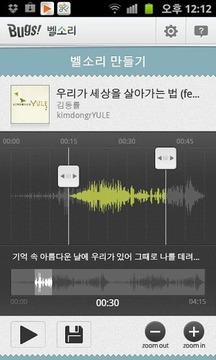 벅스 벨소리 - 무료 벨소리/알림음/알람