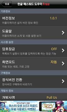 [Free] 한글 패스워드 도우미