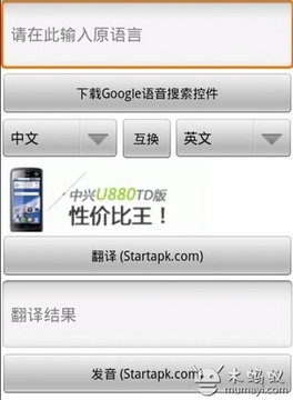 起点随身译 startapk_translate