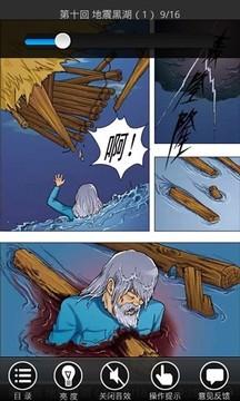 地灾纪10地震黑湖