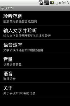手说中文男声语音包