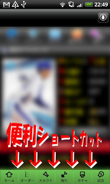 快适ブラウザ for プロ野球ドリームナイン(GREE)