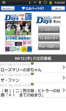 スカパー!Days ~ スカパー! 公式アプリ
