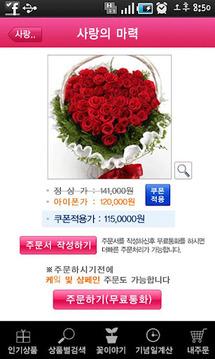 꽃배달 로즈존 – kt 쿡 콜링크 무료전화, 할인쿠폰