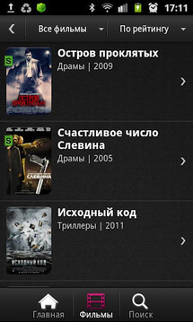 Stream - фильмы онлайн