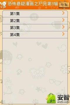 恐怖悬疑漫画之尸兄第3辑