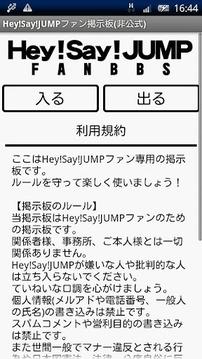 Hey!Say!JUMPファンBBS