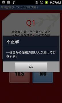 常识诊断クイズ(ビジネスマナー编)