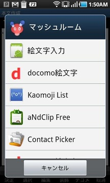 絵文字マッシュルーム for docomo