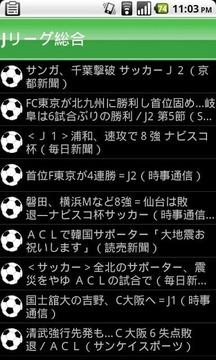サッカー最前线
