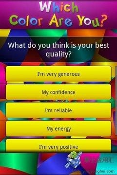 你是什么颜色