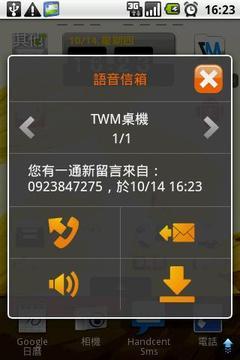 台湾大哥大来电管家(1.5/1.6)