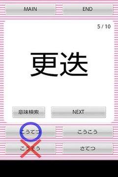 読めそうで読めないっ!-汉字クイズ-