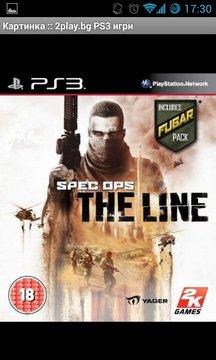 Обяви за PS3 игри в 2play.bg