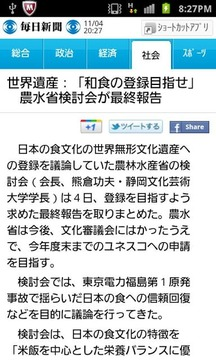 ニュースサイト毎日新闻/WEB起动アプリ