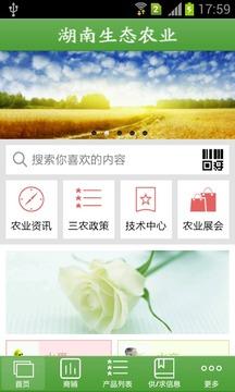 湖南生态农业