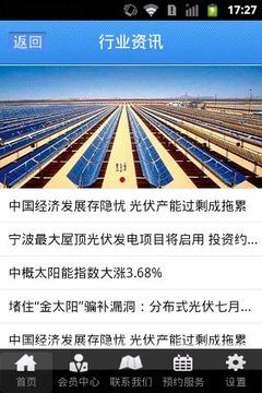 中国光能发电