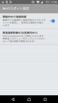 Wi-Fiスポット设置