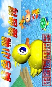 黄色小鸭游台湾