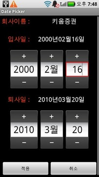 Career Calculater 경력계산기