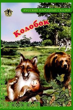 Сказка для детей Колобок