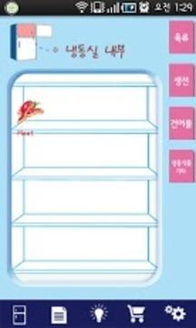 냉장고 관리