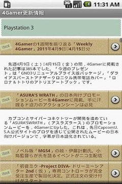4Gamer更新情报