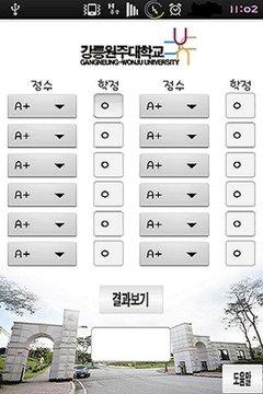 강릉원주대학교 원주캠퍼스