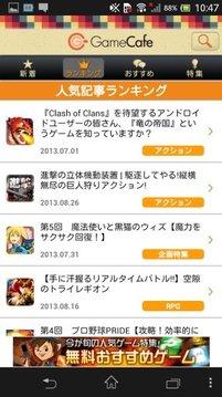 アプリ探しの决定版!ゲームアプリのレビュー満载!