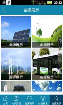 太阳能及新能源