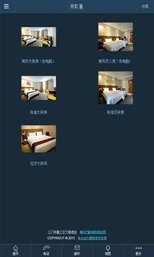 韦晴轩酒店