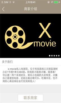 X-movie