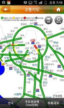 고속도로교통정보