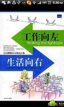 工作向左生活向右