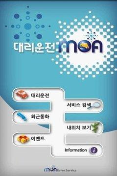 대리운전모아_이벤트 팡팡!!