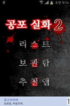 공포 실화 2