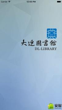 大连图书馆