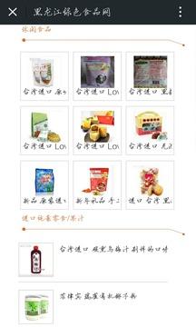 黑龙江绿色食品网