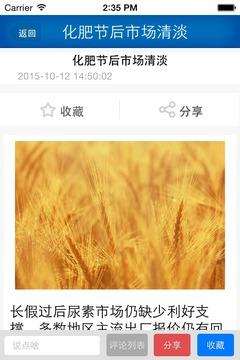 吉林农资网