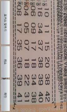 로또스캔 - 나눔로또 당첨확인, 추첨결과, 영수증 스캔