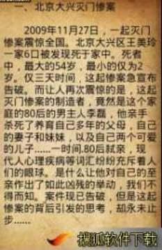 中国灭门惨案大全