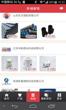 管材管件行业平台