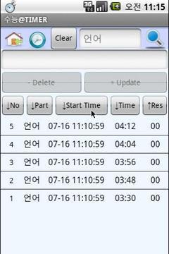 Korea SAT TEST TIMER Free