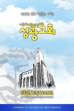 성광성결교회