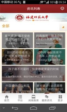 闽南教育网