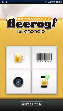 Beerog! for Android