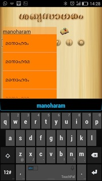 Malayalam English Dictionary
